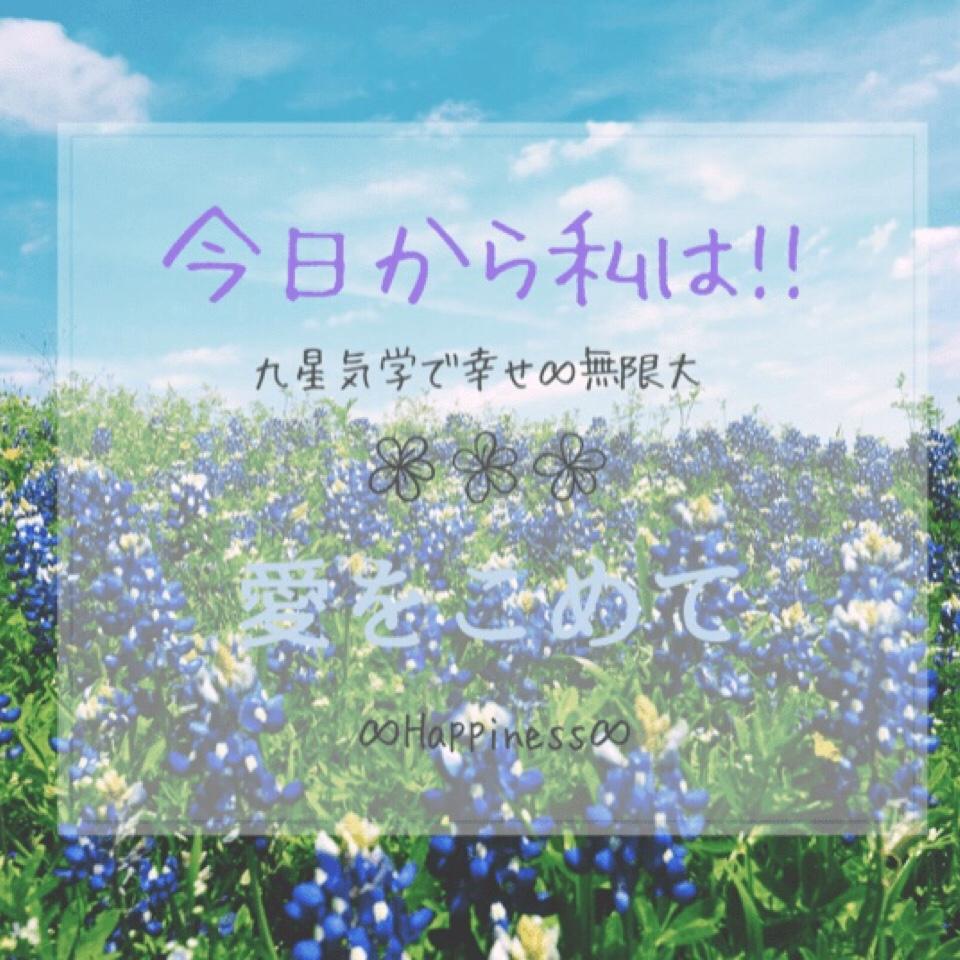 九星気学で幸せ∞無限大∞幸せシェア二スト 杏奈子(きなこ)
