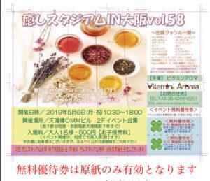 IMG 6974 300x259 - 癒しスタジアムin大阪に出店させて頂きます!