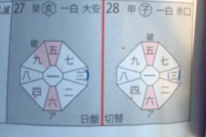 IMG 5853 300x200 - 恵方詣りと天赦日