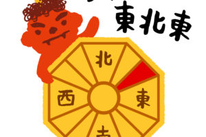 1300790 300x200 - 立春、パワーが強い日。恵方詣りも忘れずに