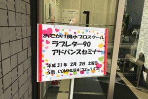 image2 300x200 - ナインハピネスプロスクール合宿in高知