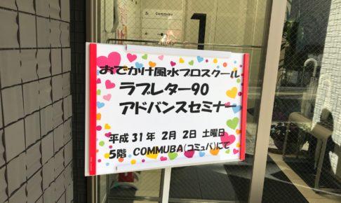 image2 486x290 - ナインハピネスプロスクール合宿in高知