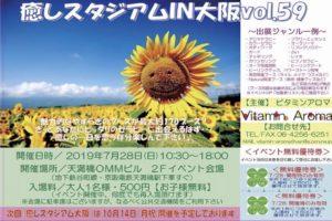 img 7947 1 300x200 - 癒しスタジアムIN大阪vol.59