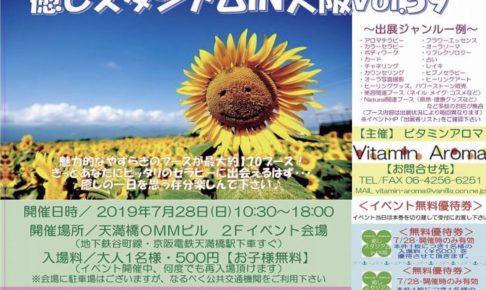 img 7947 1 486x290 - 癒しスタジアムIN大阪vol.59