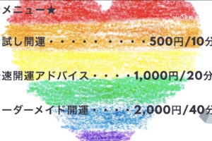 image 9368b4c5 4b7e 4297 9b1e ac6e8ada0c77.img 9166 300x200 - 癒しスタジアムIn大阪Vol.60まで、あと2日です!