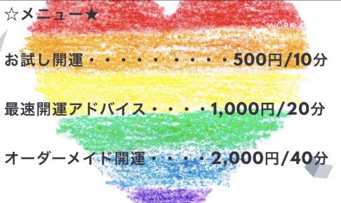 image 9368b4c5 4b7e 4297 9b1e ac6e8ada0c77.img 9166 486x290 - 癒しスタジアムIn大阪Vol.60まで、あと2日です!