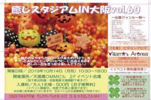 img 8901 2 300x200 - 癒しスタジアムin大阪Vol.60に今回も出店します。