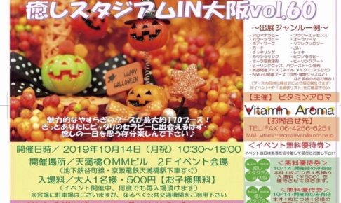 img 8901 2 486x290 - 癒しスタジアムin大阪Vol.60に今回も出店します。