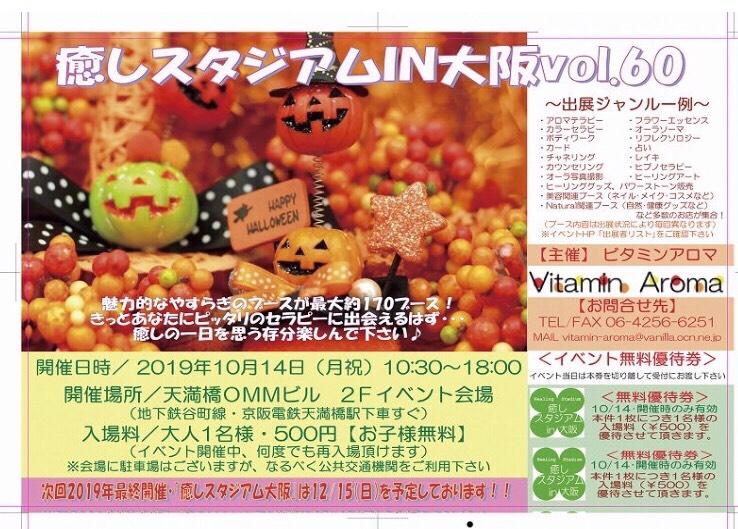 癒しスタジアムin大阪Vol.60に今回も出店します。