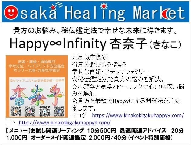 img 0149 1 - 大阪ヒーリングマーケットに出店します。