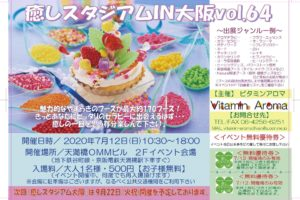 img 1559 300x200 - 癒しスタジアムin大阪Vol.64