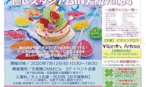 img 1559 486x290 - 癒しスタジアムin大阪Vol.64