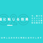 unnamed file 150x150 - 癒しスタジアムin大阪Vol.64