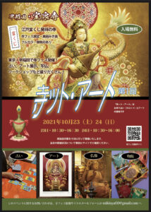 IMG 5365 214x300 - 第一回寺ット・アート予約フォーム