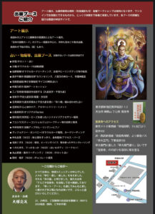 IMG 5366 217x300 - 第一回寺ット・アート予約フォーム